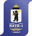 Акционерное общество ПАТП №1 г.Ярославля